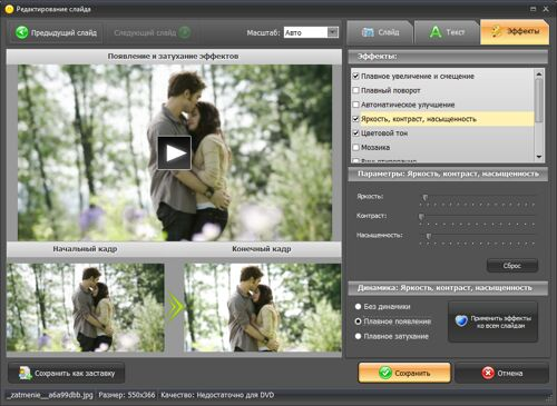 программа для фотоклипа скачать бесплатно - фото 7