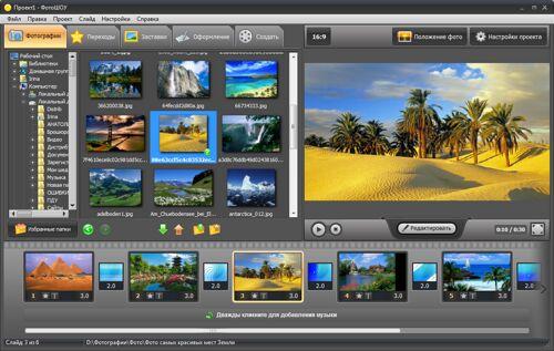 скачать программу создание видео из фотографий