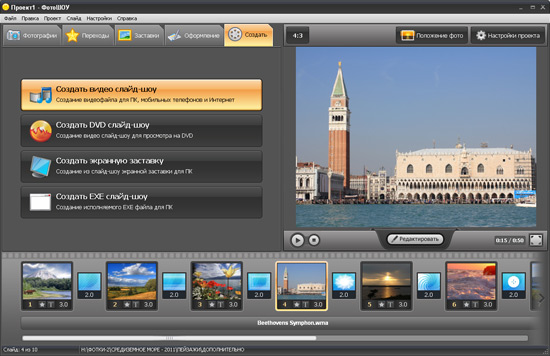 Скриншот программы 2