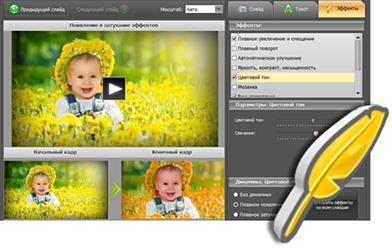 Программу для добавления эффектов к фотографии