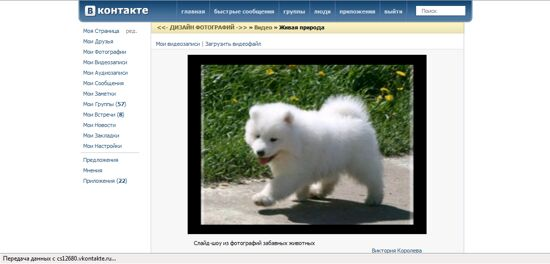 Слайдшоу онлайн